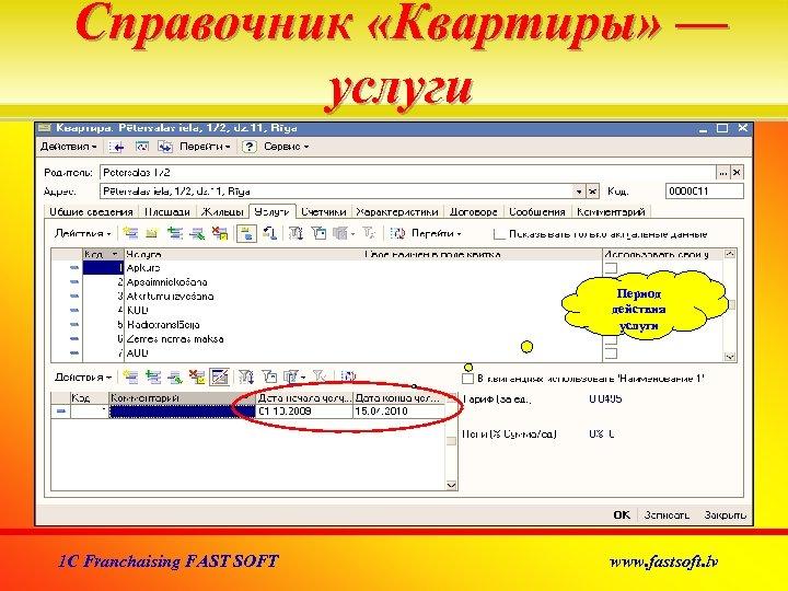 Справочник «Квартиры» –– услуги Период действия услуги 1 C Franchaising FAST SOFT www. fastsoft.