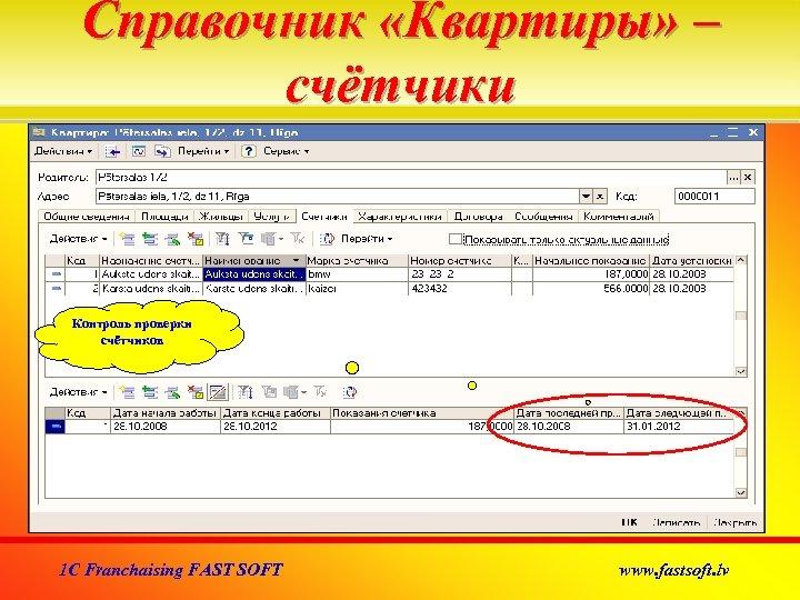 Справочник «Квартиры» – счётчики Контроль проверки счётчиков 1 C Franchaising FAST SOFT www. fastsoft.