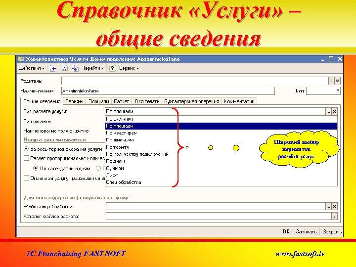 Справочник «Услуги» – общие сведения Широкий выбор вариантов расчёта услуг 1 C Franchaising FAST
