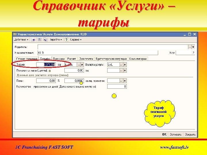 Справочник «Услуги» – тарифы Тариф оказанной услуги 1 C Franchaising FAST SOFT www. fastsoft.