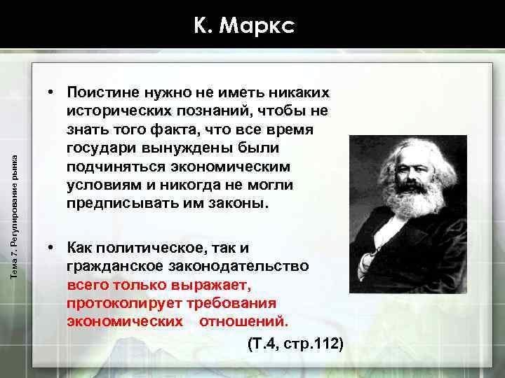Тема 7. Регулирование рынка К. Маркс • Поистине нужно не иметь никаких исторических познаний,