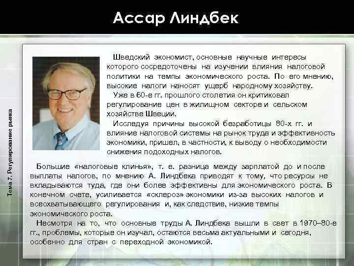Тема 7. Регулирование рынка Ассар Линдбек Шведский экономист, основные научные интересы которого сосредоточены на