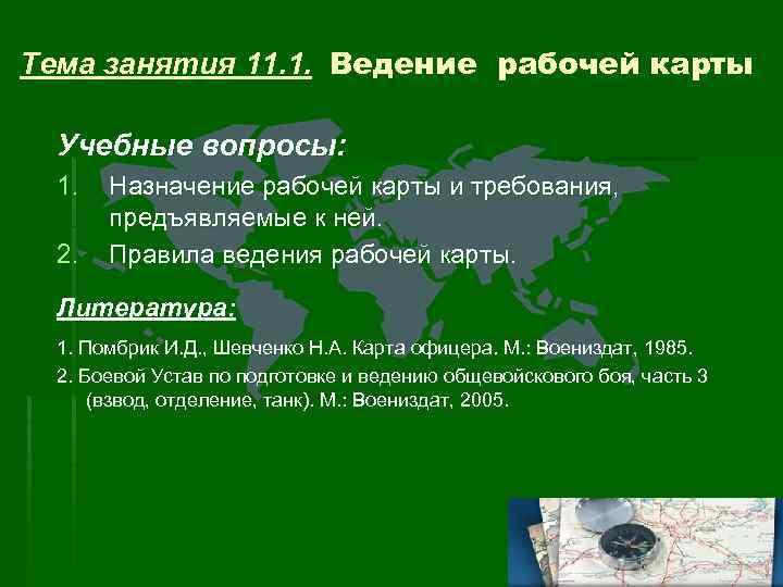 Тема занятия 11. 1. Ведение рабочей карты Учебные вопросы: 1. 2. Назначение рабочей карты