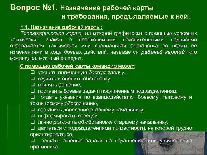 Вопрос № 1. Назначение рабочей карты и требования, предъявляемые к ней. 1. 1. Назначение