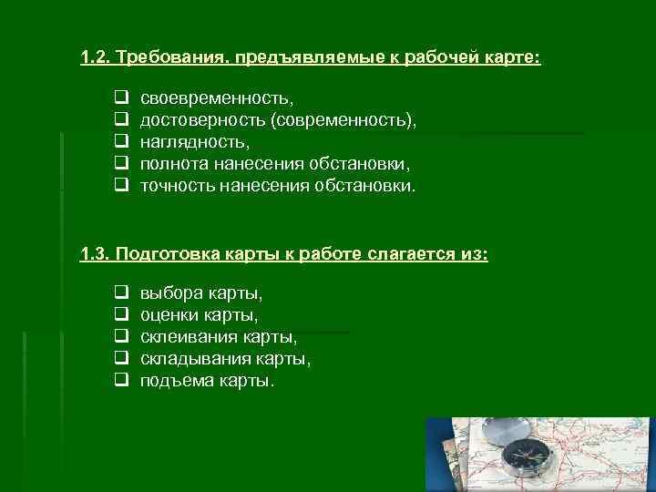 1. 2. Требования, предъявляемые к рабочей карте: q своевременность, q достоверность (современность), q наглядность,