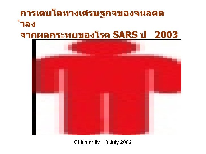 การเตบโตทางเศรษฐกจของจนลดต ำลง จากผลกระทบของโรค SARS ป 2003 China daily, 18 July 2003