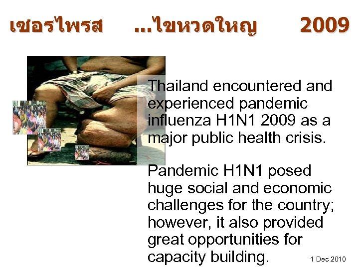 เซอรไพรส . . . ไขหวดใหญ 2009 Thailand encountered and experienced pandemic influenza H 1