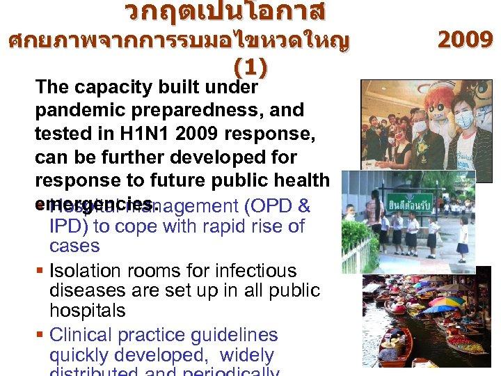 วกฤตเปนโอกาส ศกยภาพจากการรบมอไขหวดใหญ (1) The capacity built under pandemic preparedness, and tested in H 1