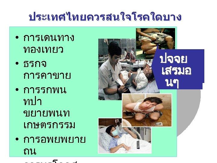 ประเทศไทยควรสนใจโรคใดบาง • การเดนทาง ทองเทยว โรค ตดต ปจจย ภาวะ • ธรกจ อท เสรมอ โรค มอย