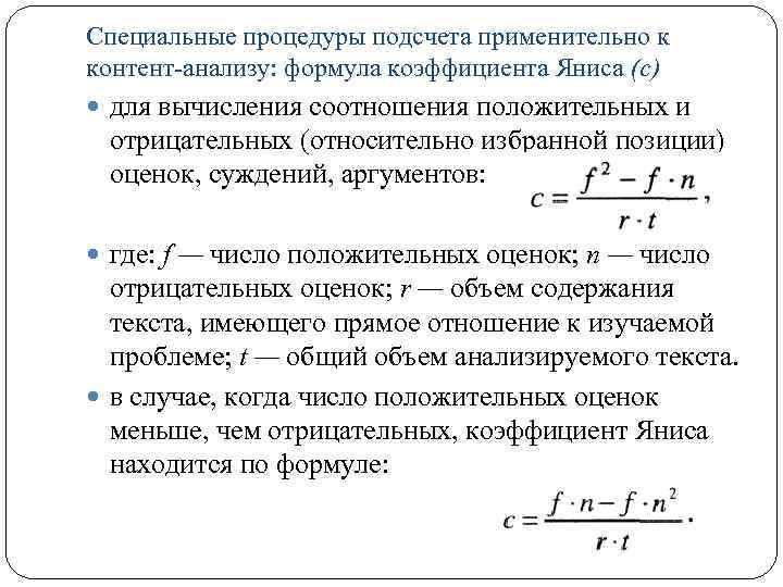Специальные процедуры подсчета применительно к контент-анализу: формула коэффициента Яниса (с) для вычисления соотношения положительных