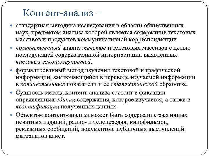 Контент-анализ = стандартная методика исследования в области общественных наук, предметом анализа которой является содержание