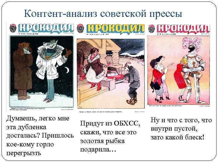 Контент-анализ советской прессы Думаешь, легко мне эта дубленка досталась? Пришлось кое-кому горло перегрызть Придут