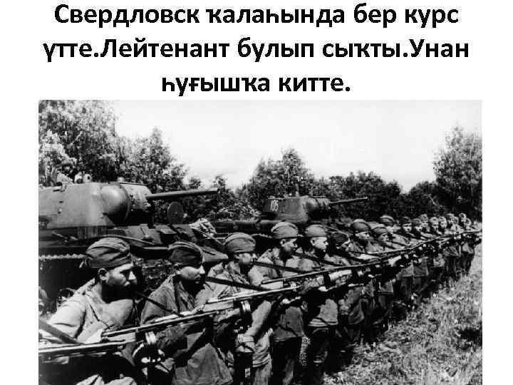 Свердловск ҡалаһында бер курс үтте. Лейтенант булып сыҡты. Унан һуғышҡа китте.