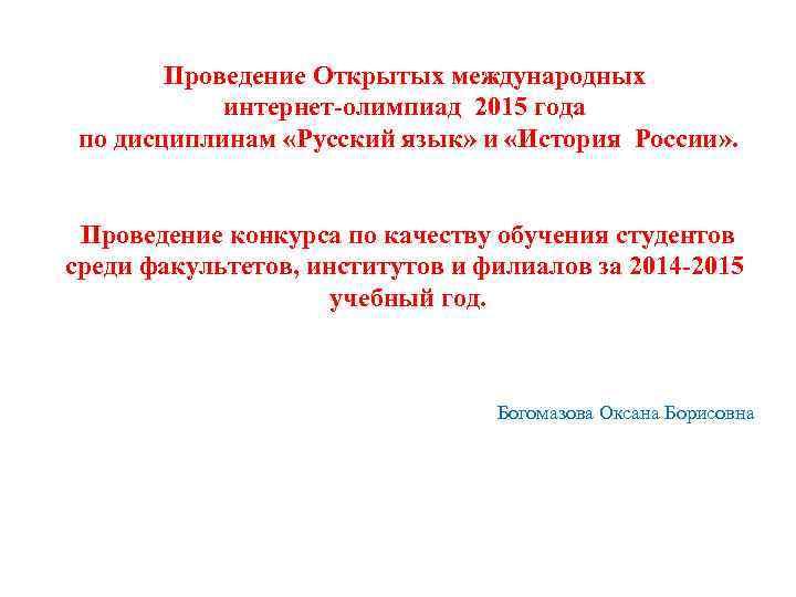 Проведение Открытых международных интернет-олимпиад 2015 года по дисциплинам «Русский язык» и «История России» .