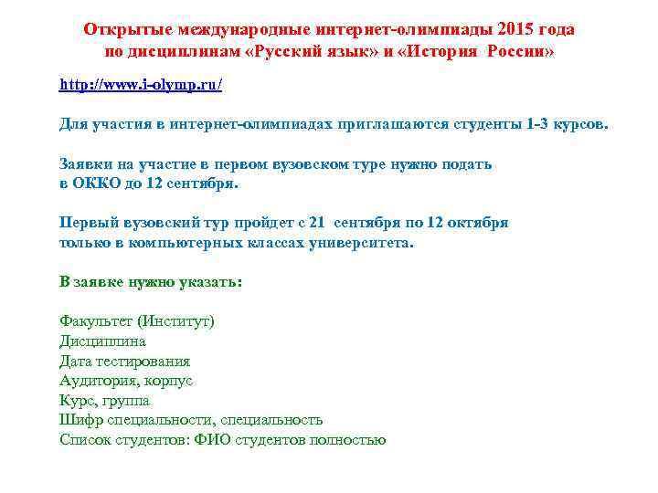 Открытые международные интернет-олимпиады 2015 года по дисциплинам «Русский язык» и «История России» http: //www.