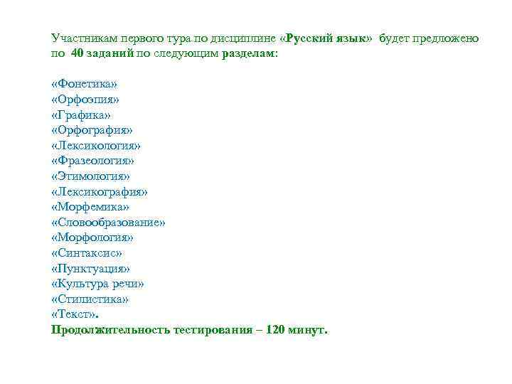 Участникам первого тура по дисциплине «Русский язык» будет предложено по 40 заданий по следующим