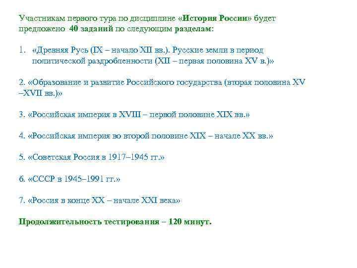 Участникам первого тура по дисциплине «История России» будет предложено 40 заданий по следующим разделам: