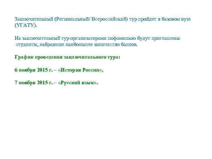 Заключительный (Региональный/ Всероссийский) тур пройдет в базовом вузе (УГАТУ). На заключительный тур организаторами пофамильно