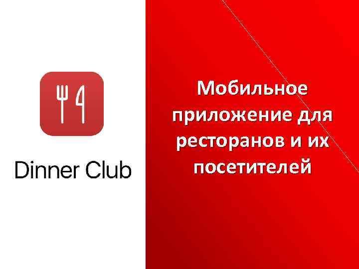 Мобильное приложение для ресторанов и их посетителей
