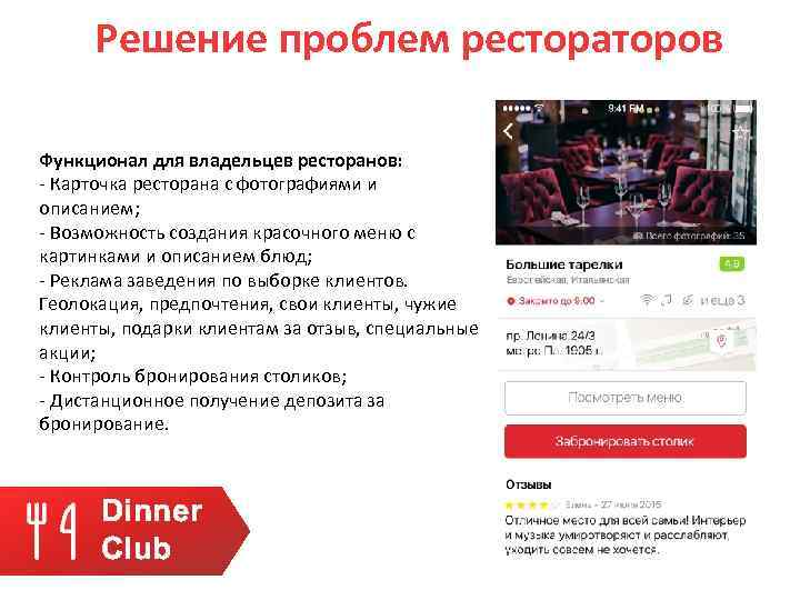 Решение проблем рестораторов Функционал для владельцев ресторанов: - Карточка ресторана с фотографиями и описанием;