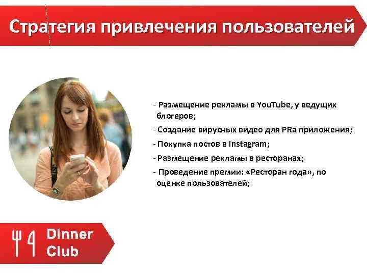 Стратегия привлечения пользователей - Размещение рекламы в You. Tube, у ведущих блогеров; - Создание