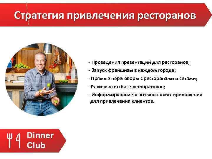 Стратегия привлечения ресторанов - Проведения презентаций для ресторанов; - Запуск франшизы в каждом городе;