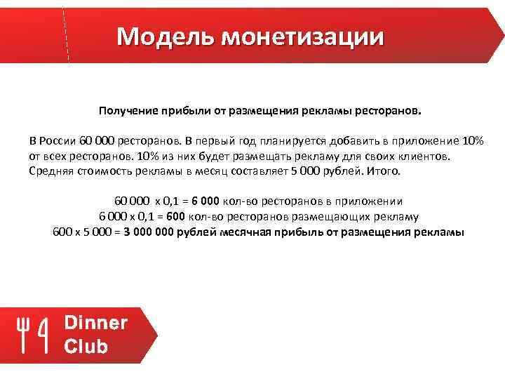 Модель монетизации Получение прибыли от размещения рекламы ресторанов. В России 60 000 ресторанов. В