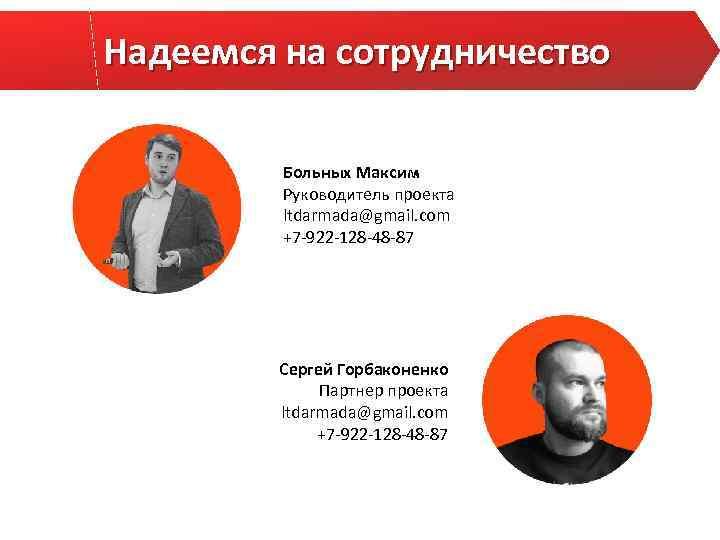 Надеемся на сотрудничество Больных Максим Руководитель проекта ltdarmada@gmail. com +7 -922 -128 -48 -87