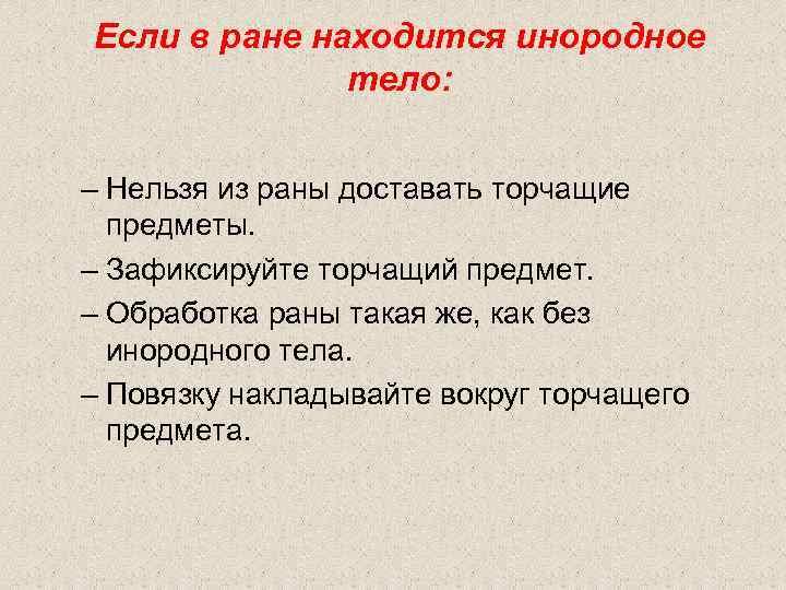 Если в ране находится инородное тело: – Нельзя из раны доставать торчащие предметы. –