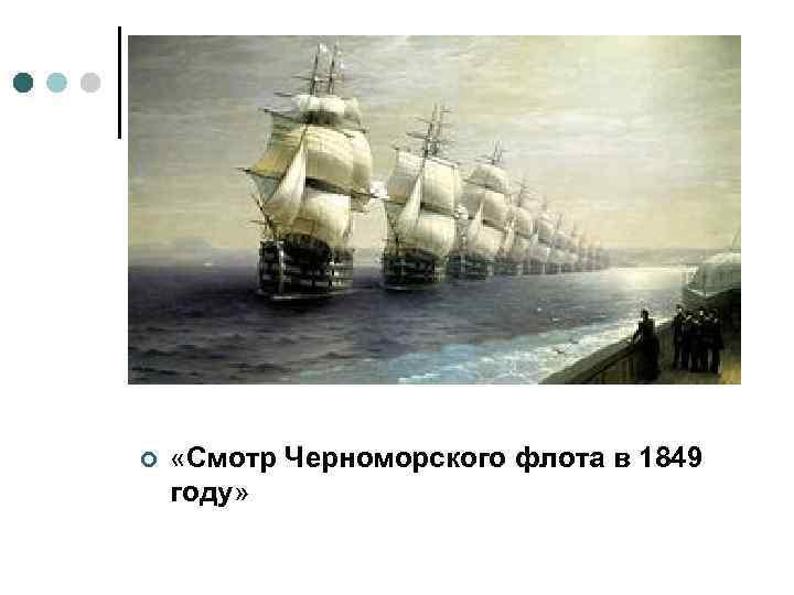 ¢ «Смотр Черноморского флота в 1849 году»