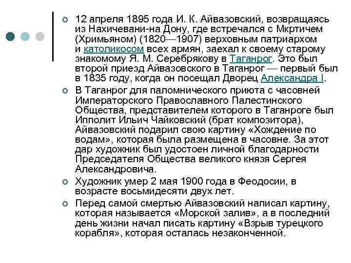 ¢ ¢ 12 апреля 1895 года И. К. Айвазовский, возвращаясь из Нахичевани-на Дону, где