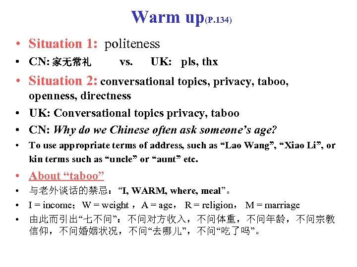 Warm up(P. 134) • Situation 1: politeness • CN: 家无常礼 vs. UK: pls, thx