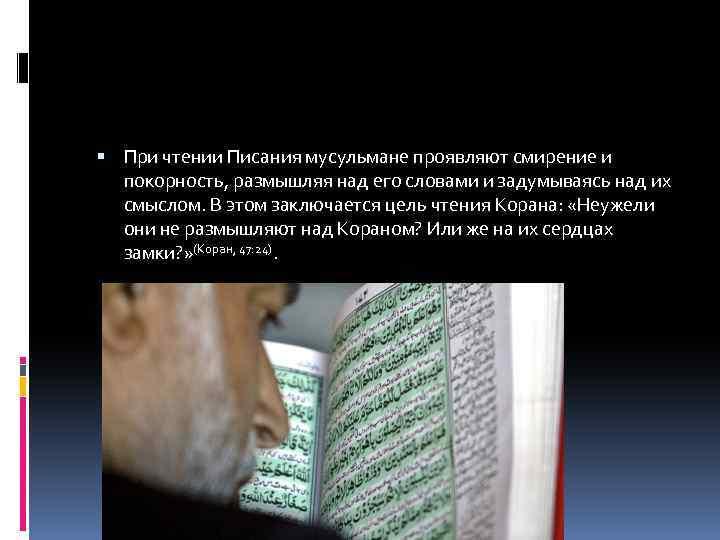 При чтении Писания мусульмане проявляют смирение и покорность, размышляя над его словами и