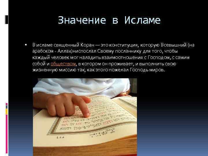 Значение в Исламе В исламе священный Коран — это конституция, которую Всевышний (на арабском
