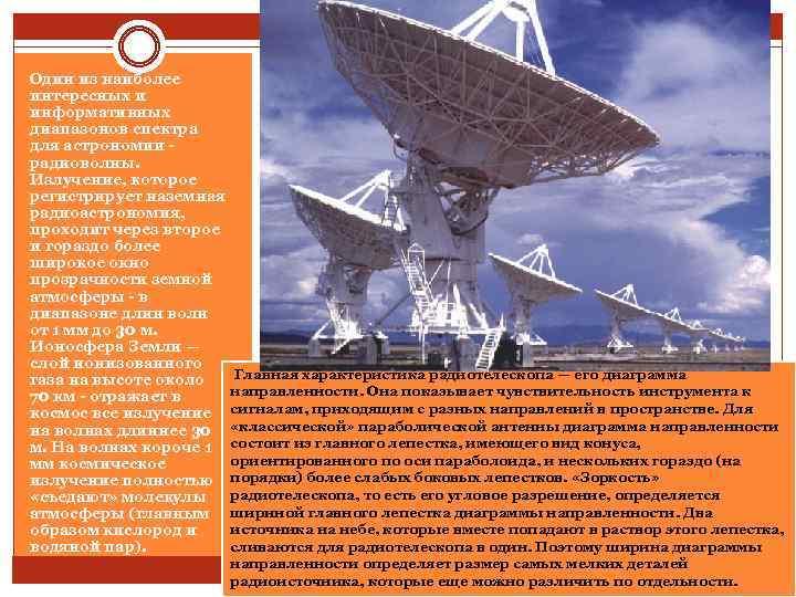 Один из наиболее интересных и информативных диапазонов спектра для астрономии - радиоволны. Излучение, которое