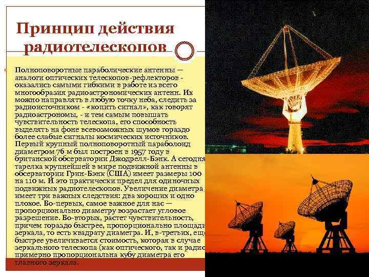 Принцип действия радиотелескопов Полноповоротные параболические антенны — аналоги оптических телескопов-рефлекторов - оказались самыми гибкими