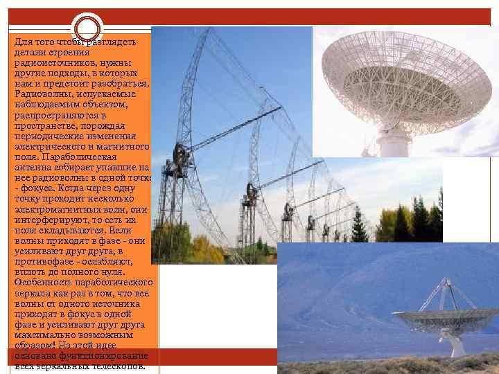 Для того чтобы разглядеть детали строения радиоисточников, нужны другие подходы, в которых нам и