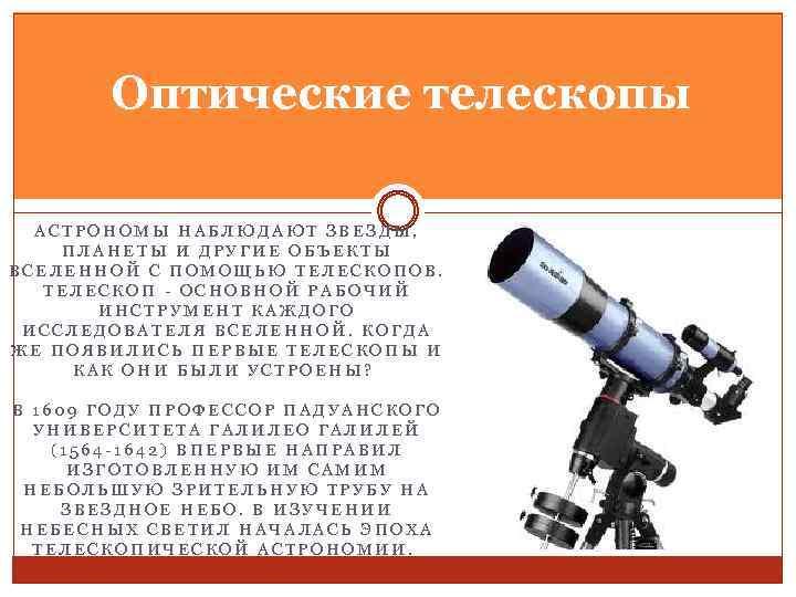 Оптические телескопы АСТРОНОМЫ НАБЛЮДАЮТ ЗВЕЗДЫ, ПЛАНЕТЫ И ДРУГИЕ ОБЪЕКТЫ ВСЕЛЕННОЙ С ПОМОЩЬЮ ТЕЛЕСКОПОВ. ТЕЛЕСКОП