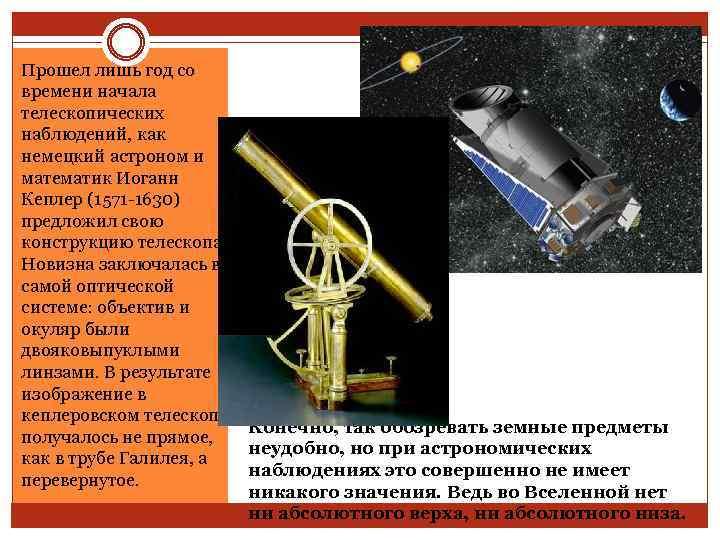 Прошел лишь год со времени начала телескопических наблюдений, как немецкий астроном и математик Иоганн