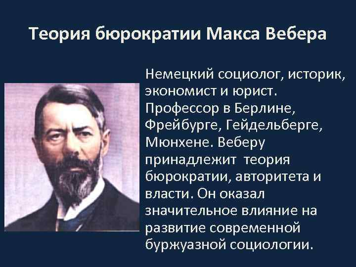 max weber and bureaucracy The links between power and bureaucracy max weber defined power as a relationship between the one who has power and the one who obeys the will of weber identified in bureaucracies a rational-legal authority in which legitimacy is seen as coming from a legal order and the laws enacted within it.