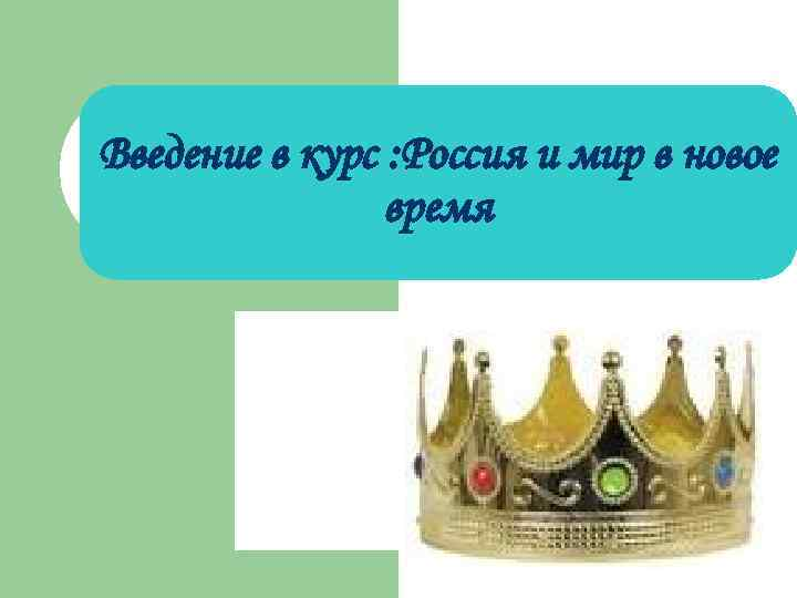 Введение в курс : Россия и мир в новое время