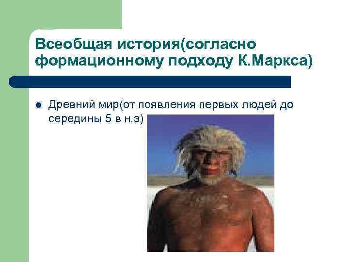 Всеобщая история(согласно формационному подходу К. Маркса) l Древний мир(от появления первых людей до середины