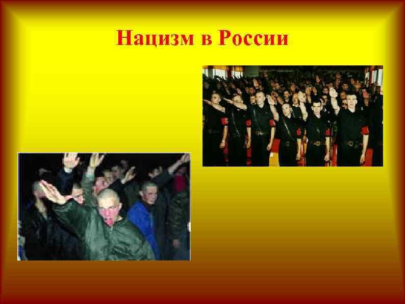 Нацизм в России