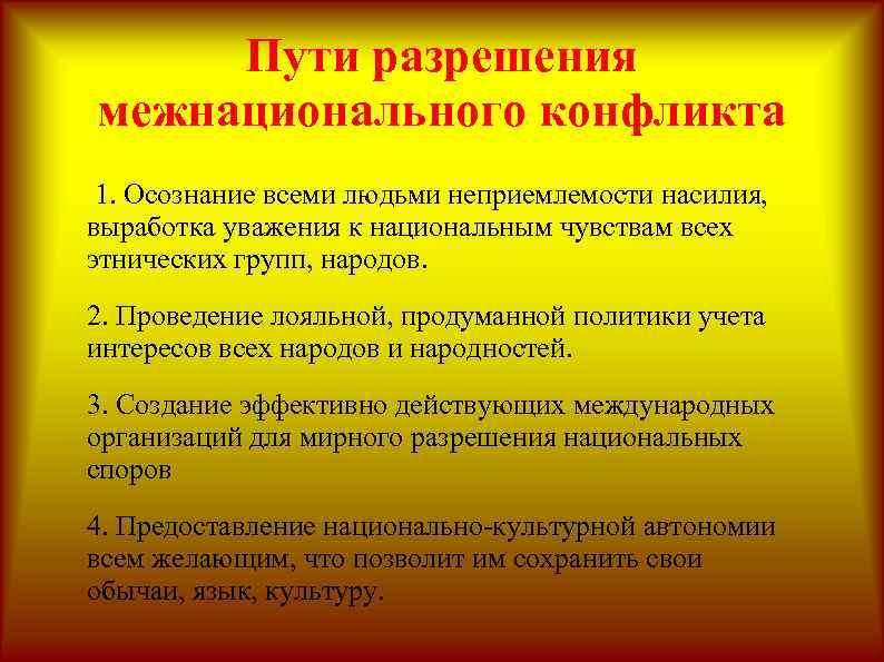 Пути разрешения межнационального конфликта 1. Осознание всеми людьми неприемлемости насилия, выработка уважения к национальным