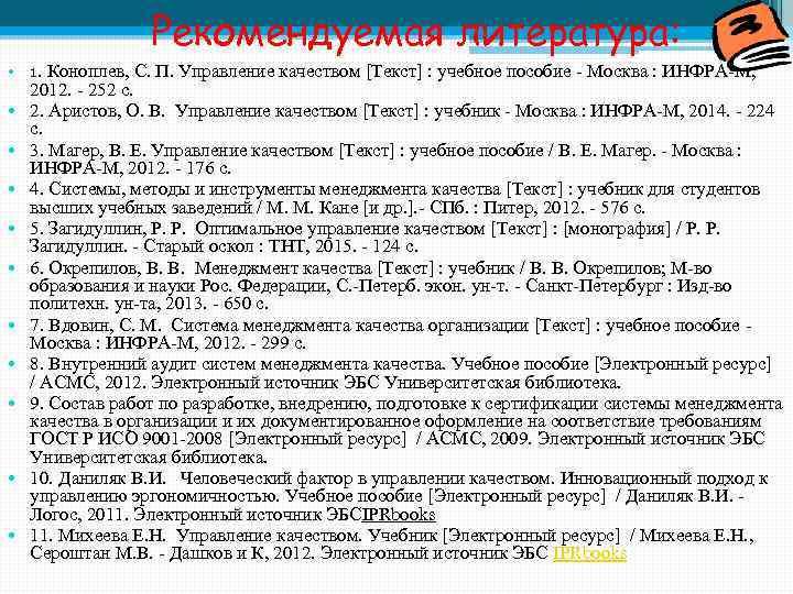Рекомендуемая литература: • 1. Коноплев, С. П. Управление качеством [Текст] : учебное пособие -