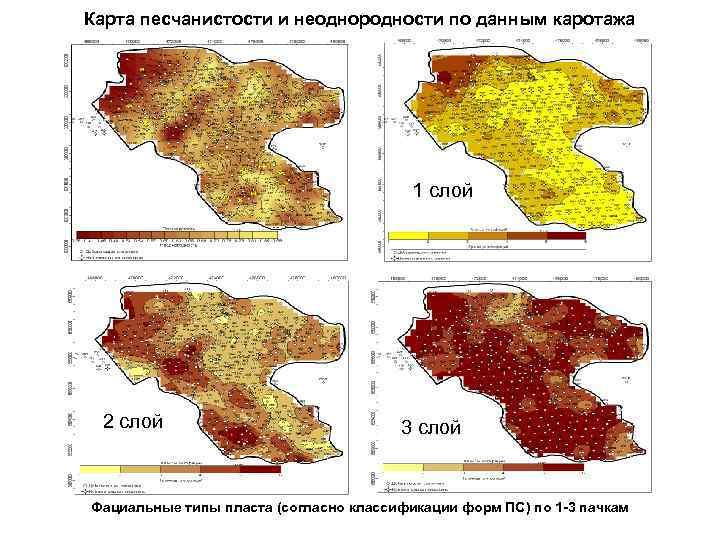 Карта песчанистости и неоднородности по данным каротажа 1 слой 2 слой 3 слой Фациальные