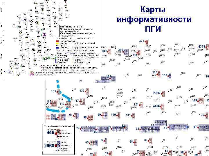 Карты информативности ПГИ