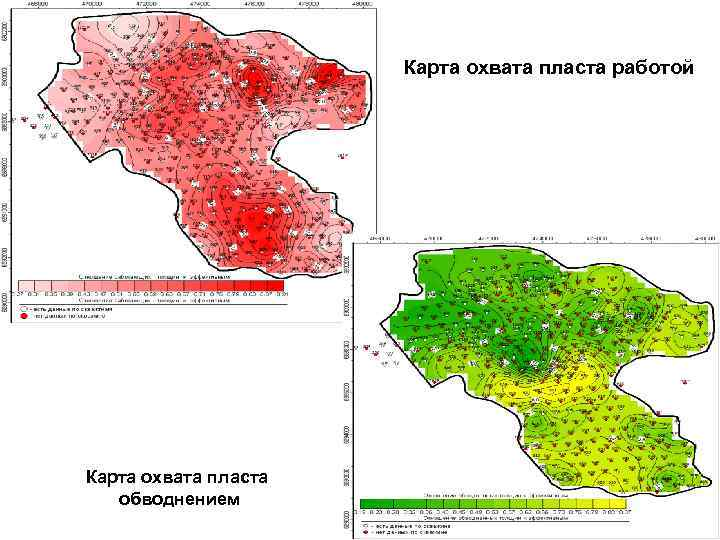 Карта охвата пласта работой Карта охвата пласта обводнением