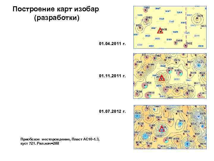 Построение карт изобар (разработки) 01. 04. 2011 г. 01. 11. 2011 г. 01. 07.