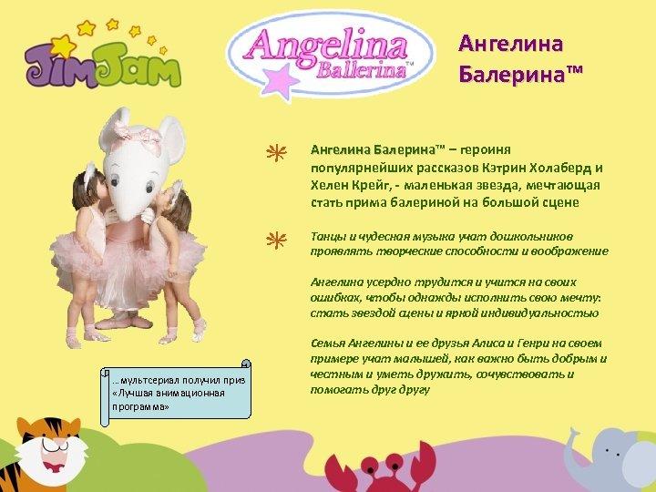 Ангелина Балерина™ – героиня популярнейших рассказов Кэтрин Холаберд и Хелен Крейг, - маленькая звезда,